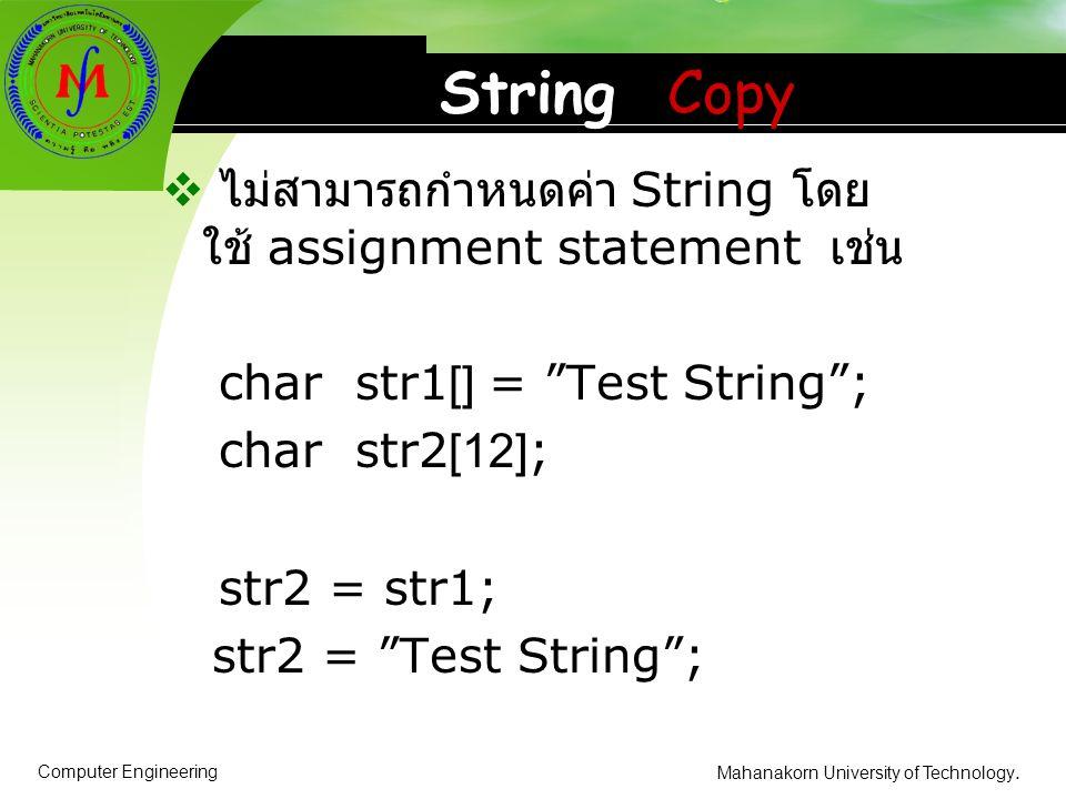 String Copy ไม่สามารถกำหนดค่า String โดยใช้ assignment statement เช่น