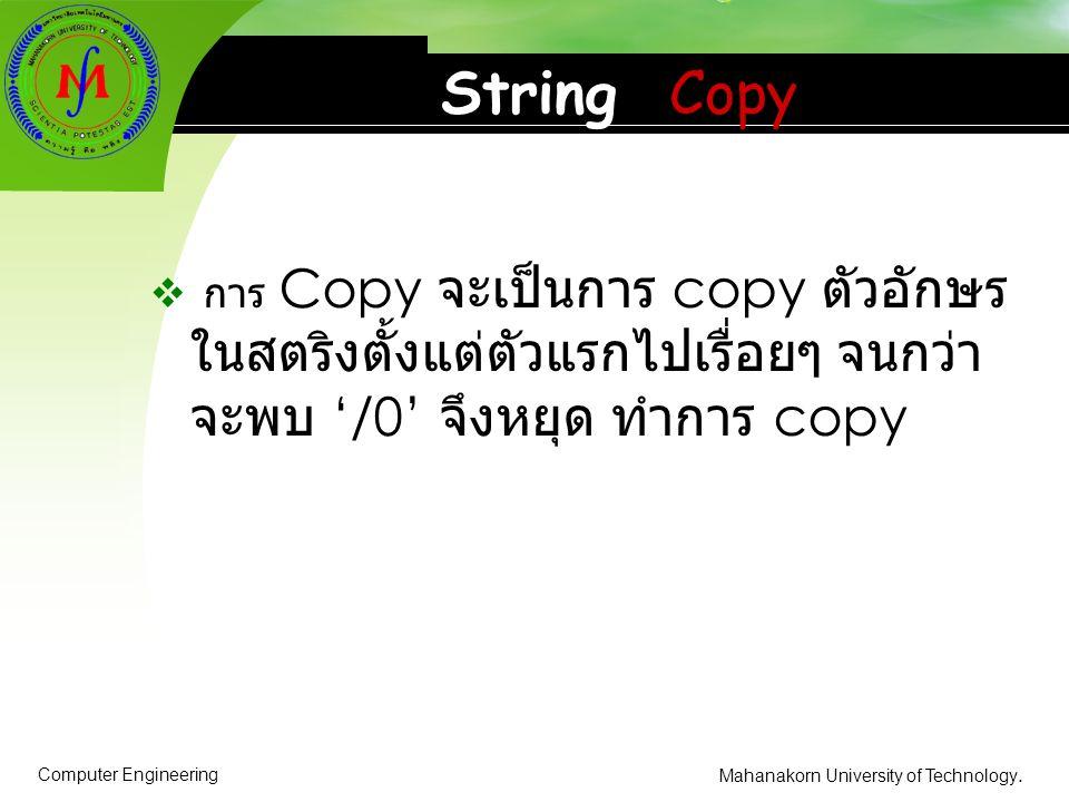 String Copy การ Copy จะเป็นการ copy ตัวอักษรในสตริงตั้งแต่ตัวแรกไปเรื่อยๆ จนกว่า จะพบ '/0' จึงหยุด ทำการ copy.