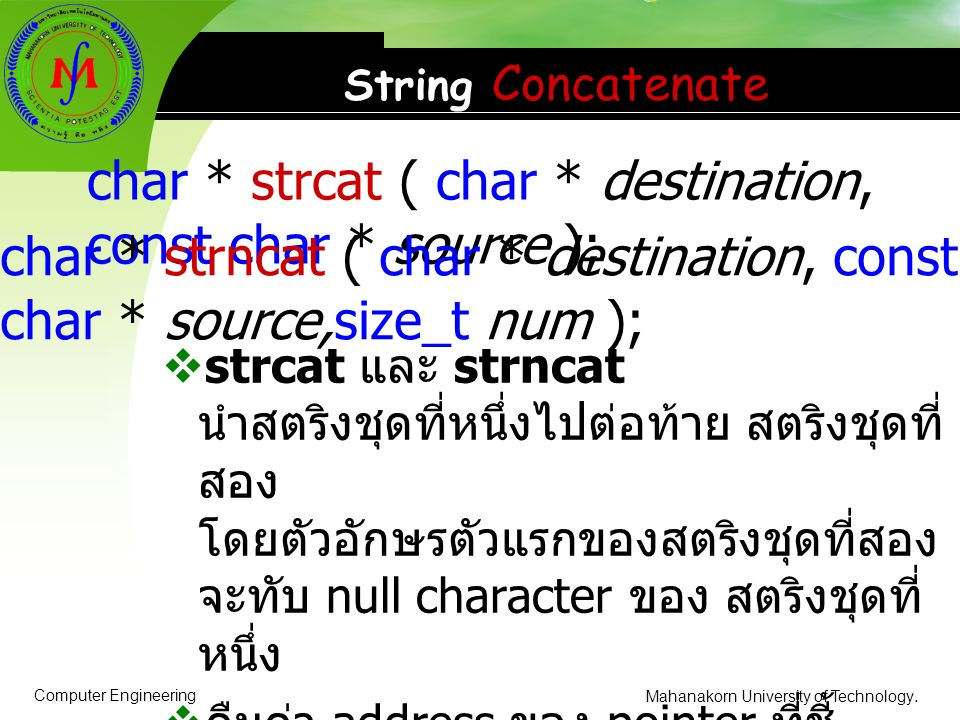char * strcat ( char * destination, const char * source );