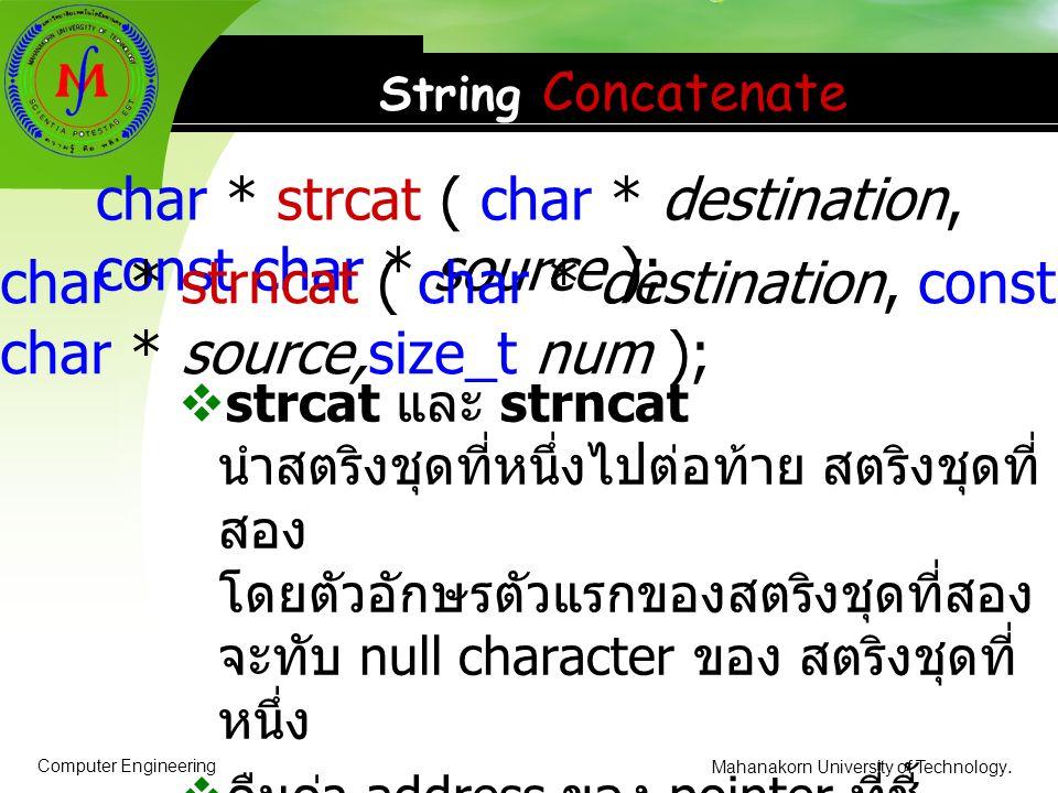 char * strcat ( char * destination, const char * source );