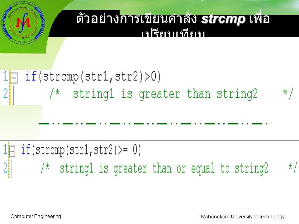 ตัวอย่างการเขียนคำสั่ง strcmp เพื่อเปรียบเทียบ