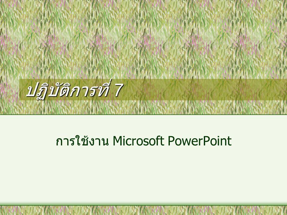 การใช้งาน Microsoft PowerPoint