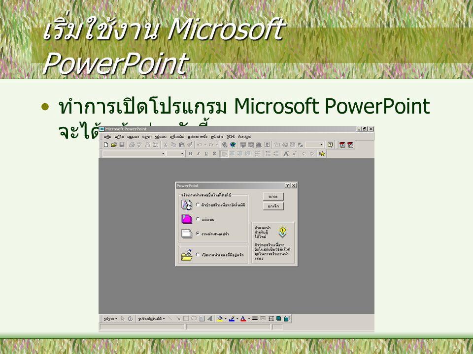 เริ่มใช้งาน Microsoft PowerPoint