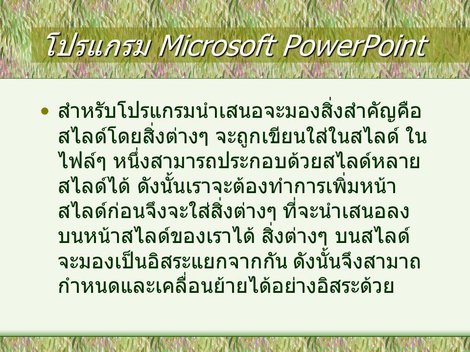 โปรแกรม Microsoft PowerPoint