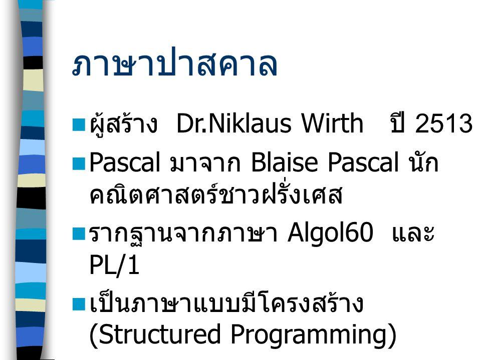ภาษาปาสคาล ผู้สร้าง Dr.Niklaus Wirth ปี 2513