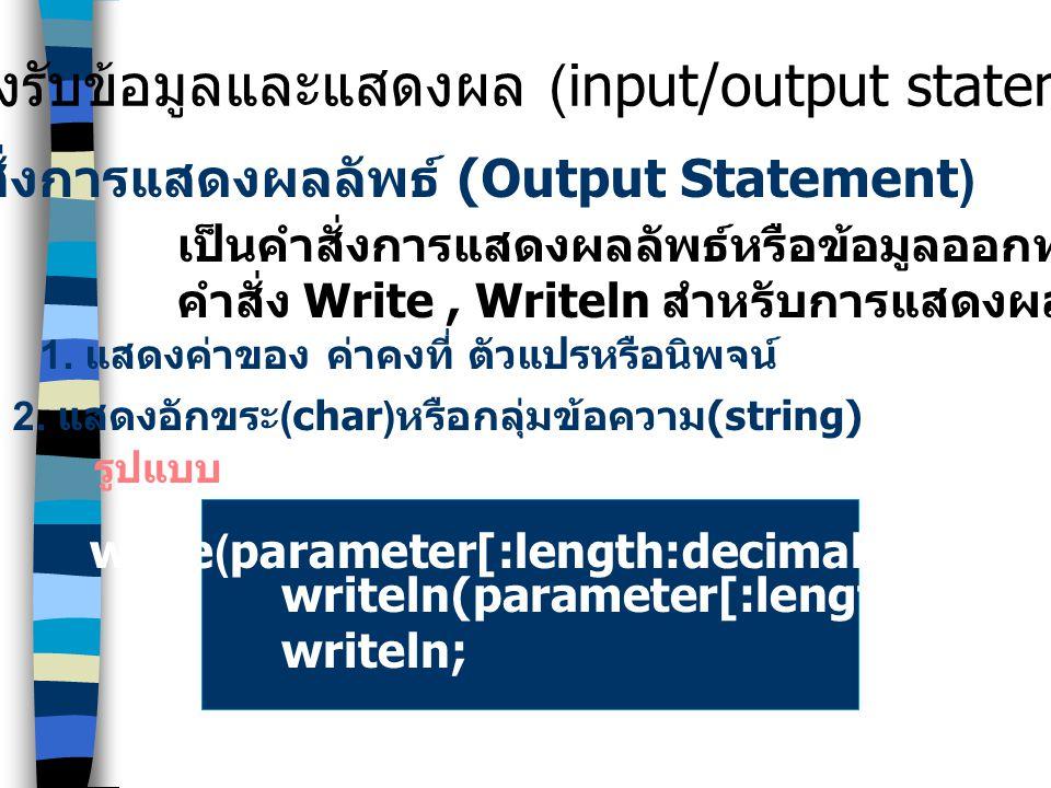 คำสั่งรับข้อมูลและแสดงผล (input/output statement)