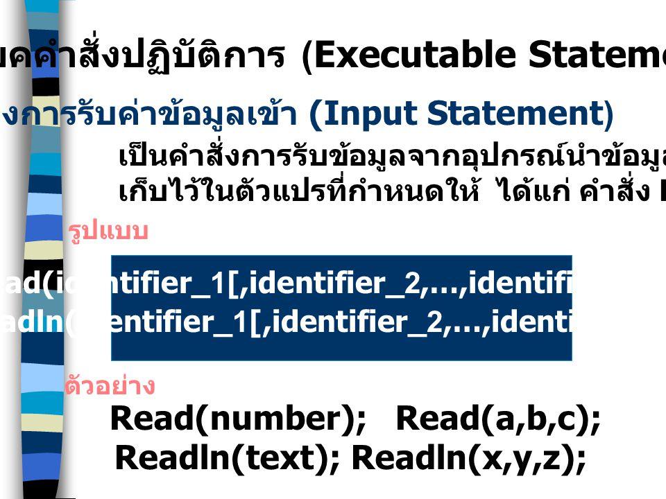 ประโยคคำสั่งปฏิบัติการ (Executable Statements)