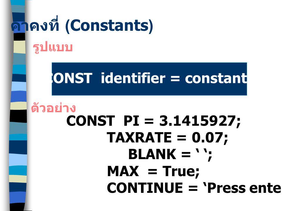 CONST identifier = constant;