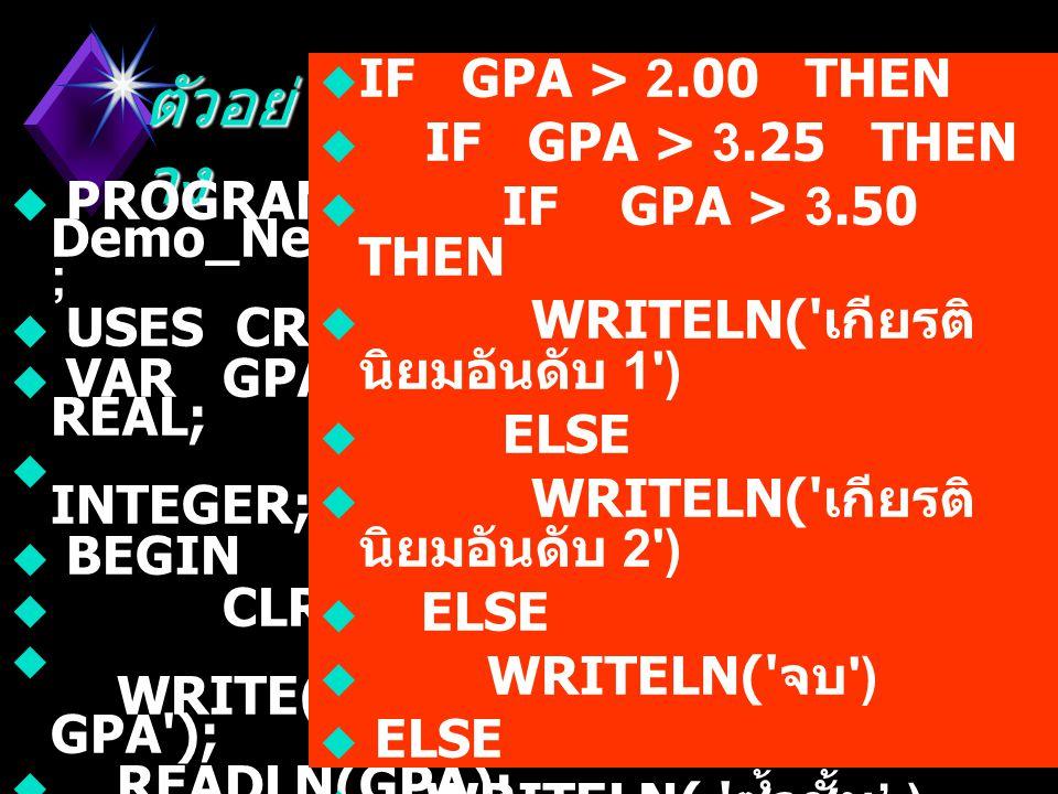 ตัวอย่าง IF GPA > 2.00 THEN IF GPA > 3.25 THEN