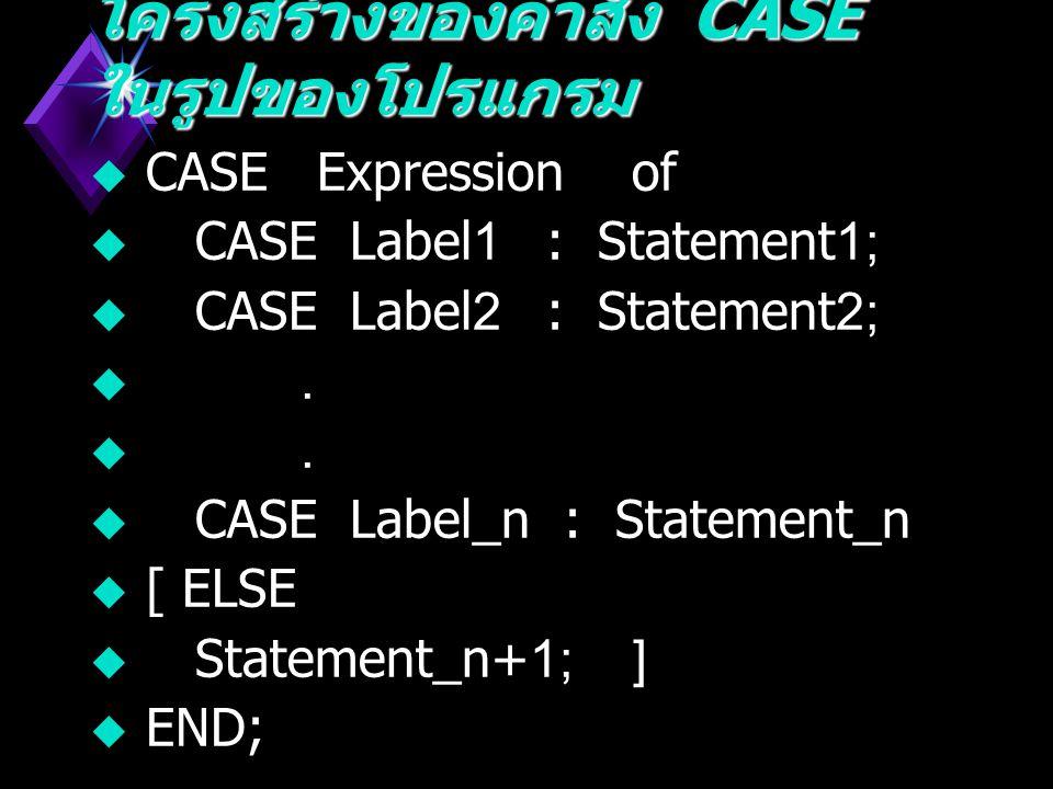 โครงสร้างของคำสั่ง CASE ในรูปของโปรแกรม