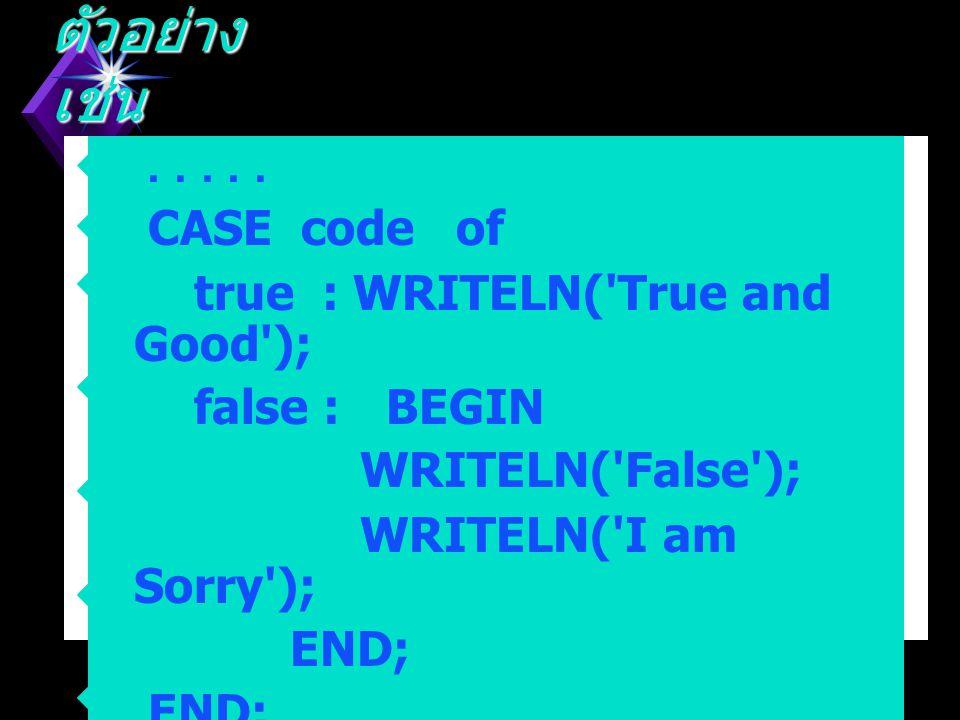 ตัวอย่างเช่น . . . . . . . . . . CASE number MOD 2 of