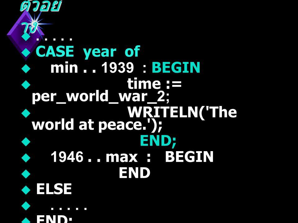 ตัวอย่าง . . . . . CASE year of min . . 1939 : BEGIN