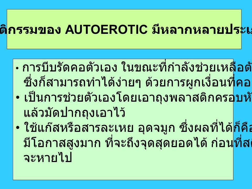 พฤติกรรมของ AUTOEROTIC มีหลากหลายประเภท