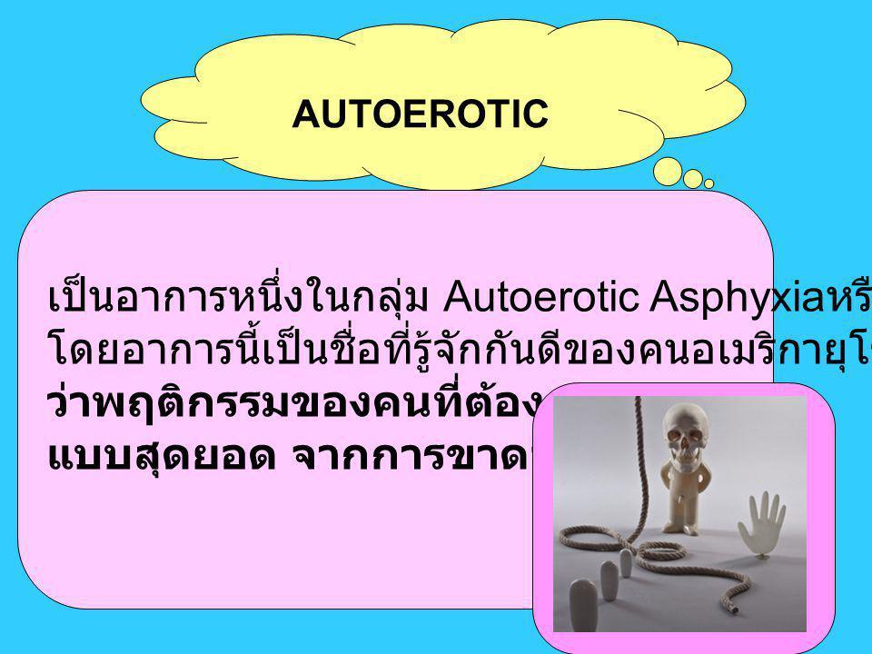 เป็นอาการหนึ่งในกลุ่ม Autoerotic Asphyxiaหรือ