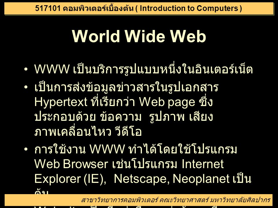 517101 คอมพิวเตอร์เบื้องต้น ( Introduction to Computers )