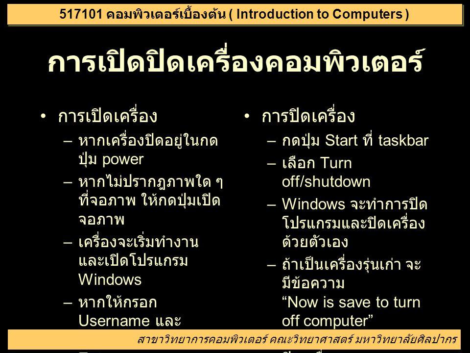 การเปิดปิดเครื่องคอมพิวเตอร์