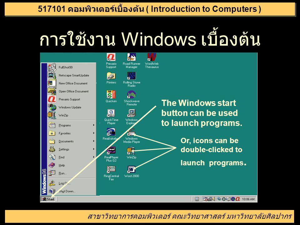 การใช้งาน Windows เบื้องต้น