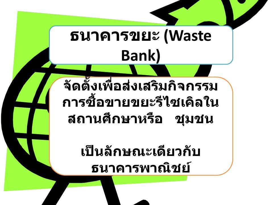 ธนาคารขยะ (Waste Bank)