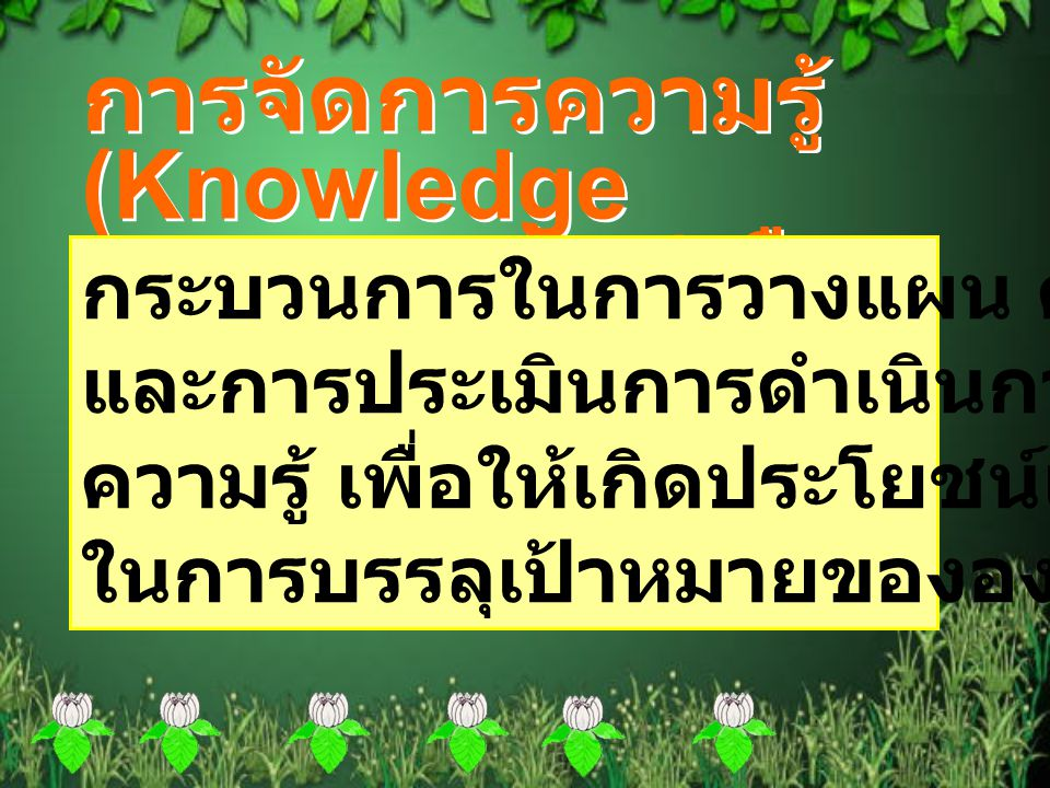 (Knowledge Management) คือ