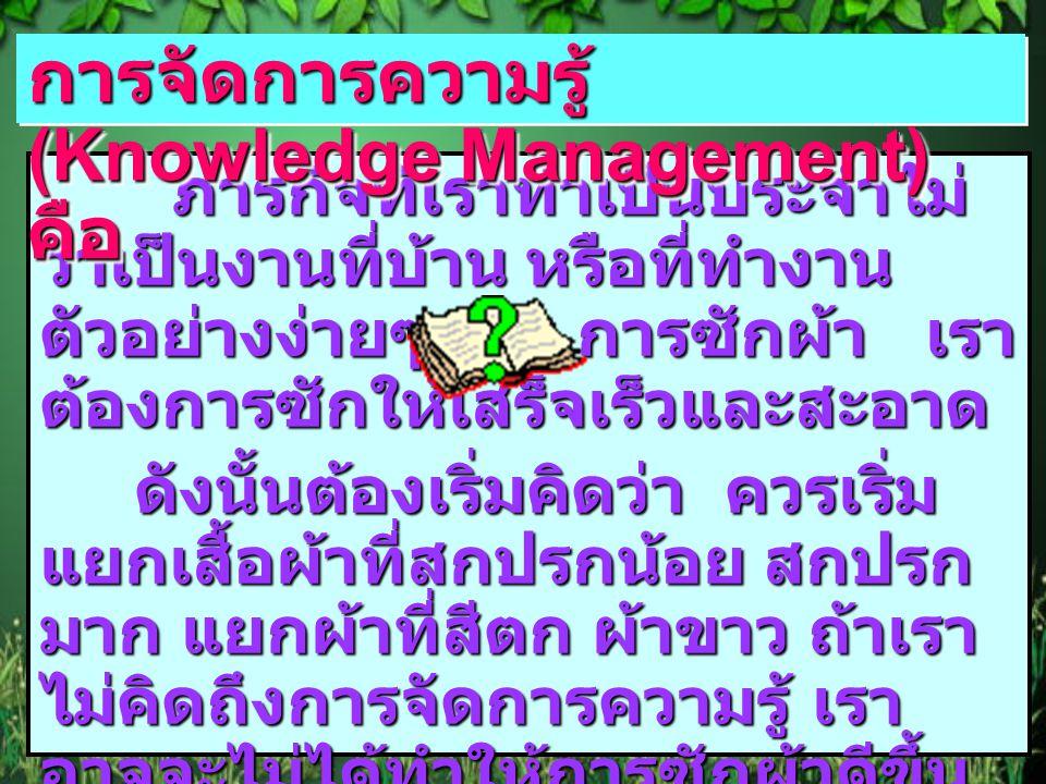การจัดการความรู้ (Knowledge Management) คือ