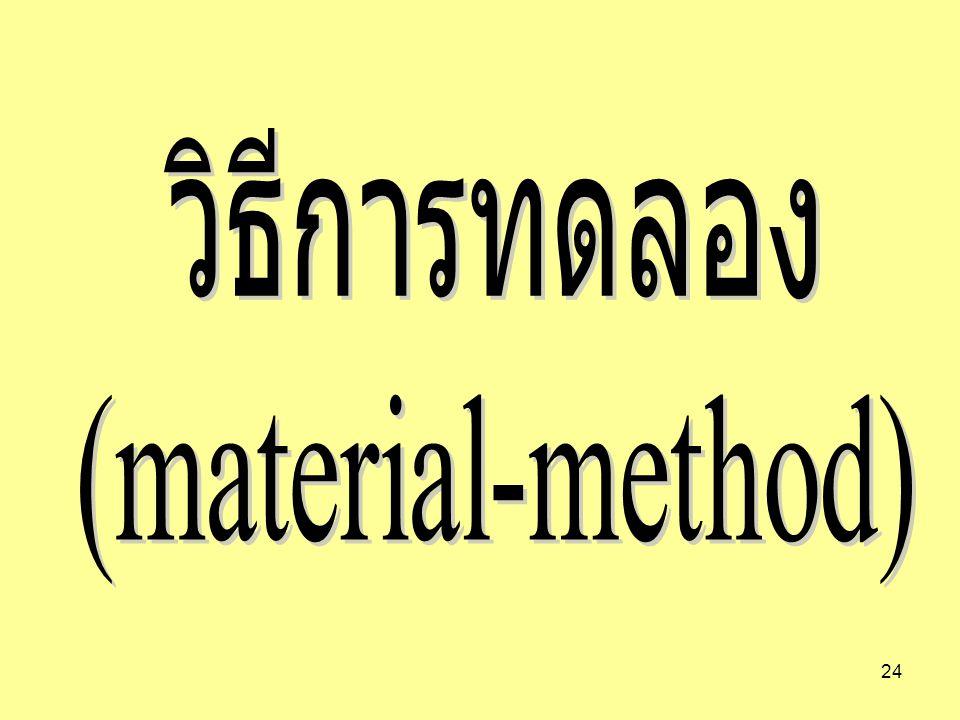 วิธีการทดลอง (material-method)