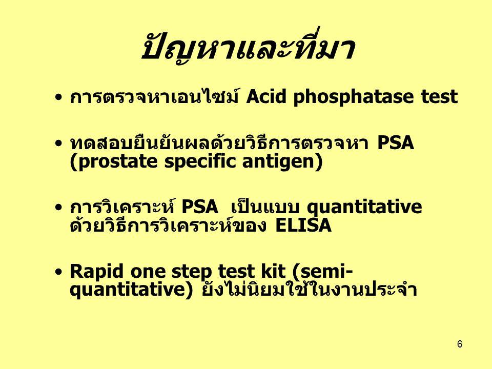 ปัญหาและที่มา การตรวจหาเอนไซม์ Acid phosphatase test
