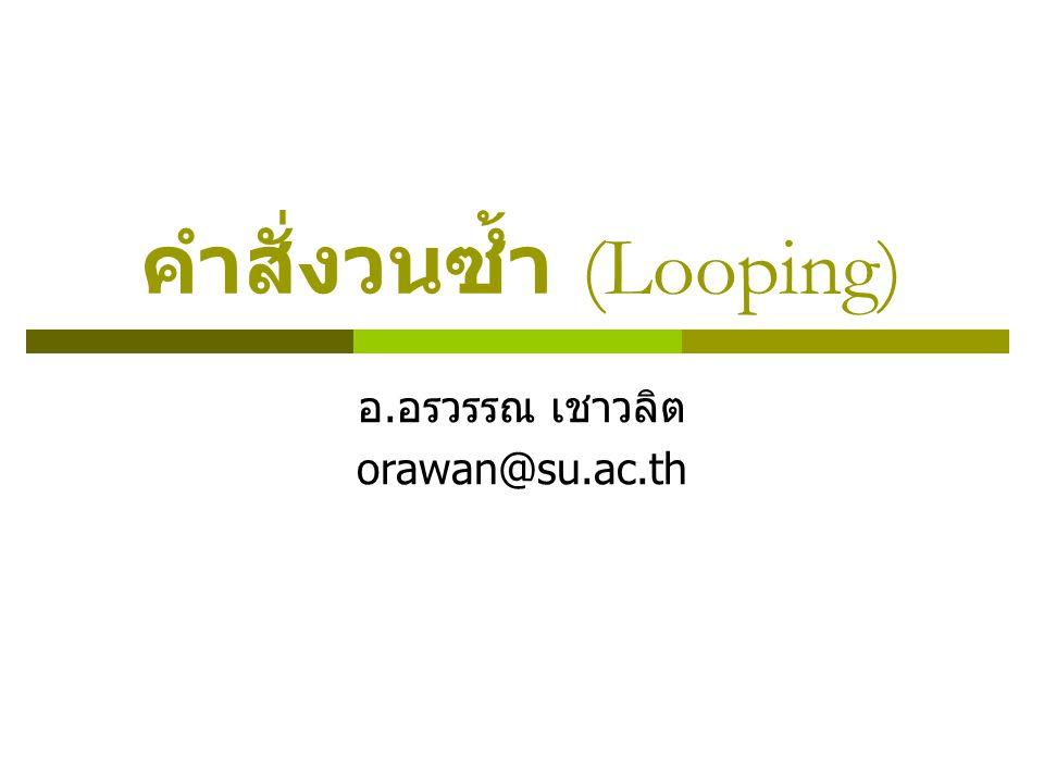 คำสั่งวนซ้ำ (Looping)
