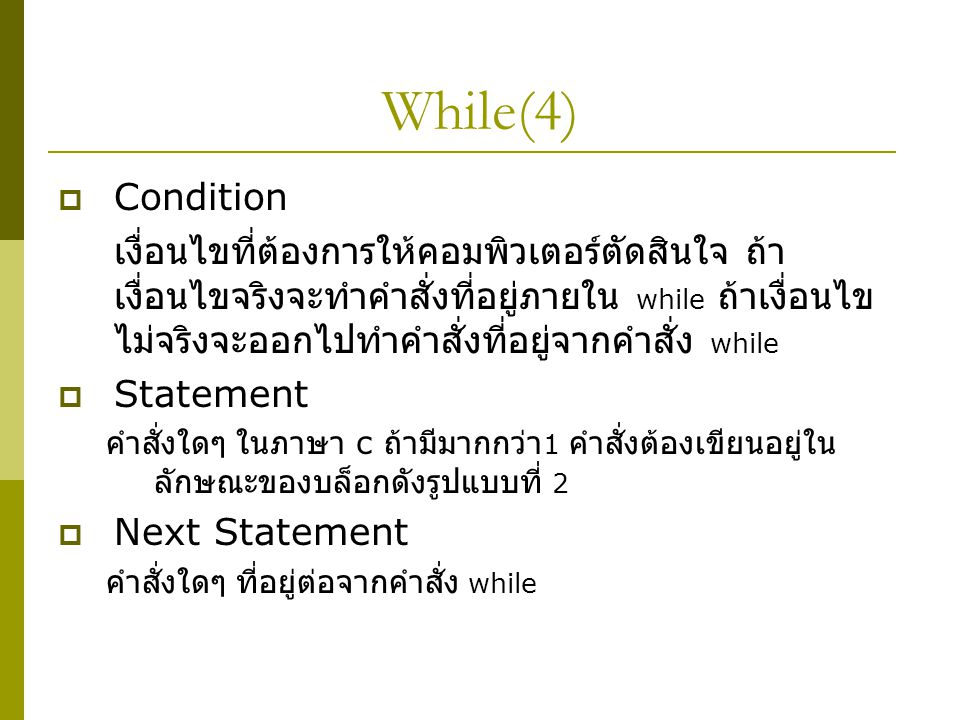While(4) Condition.
