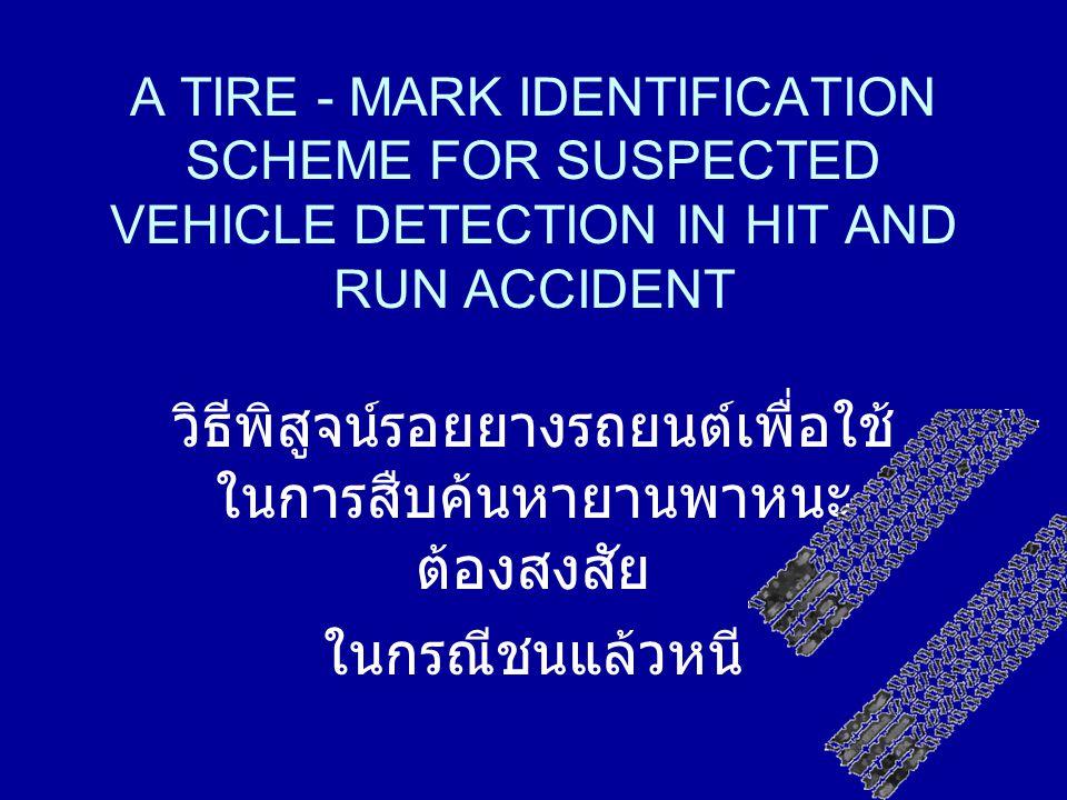 วิธีพิสูจน์รอยยางรถยนต์เพื่อใช้ในการสืบค้นหายานพาหนะต้องสงสัย