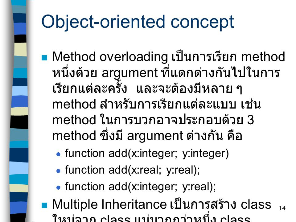 Object-oriented concept