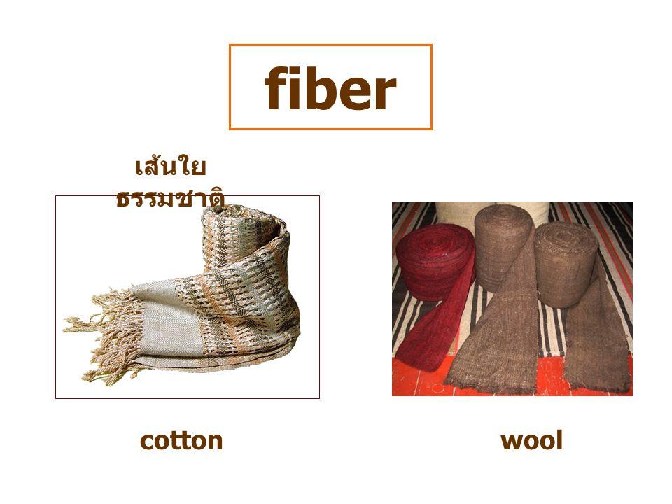 fiber เส้นใยธรรมชาติ cotton wool