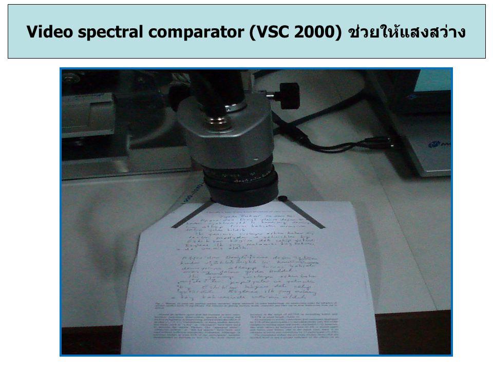 Video spectral comparator (VSC 2000) ช่วยให้แสงสว่าง