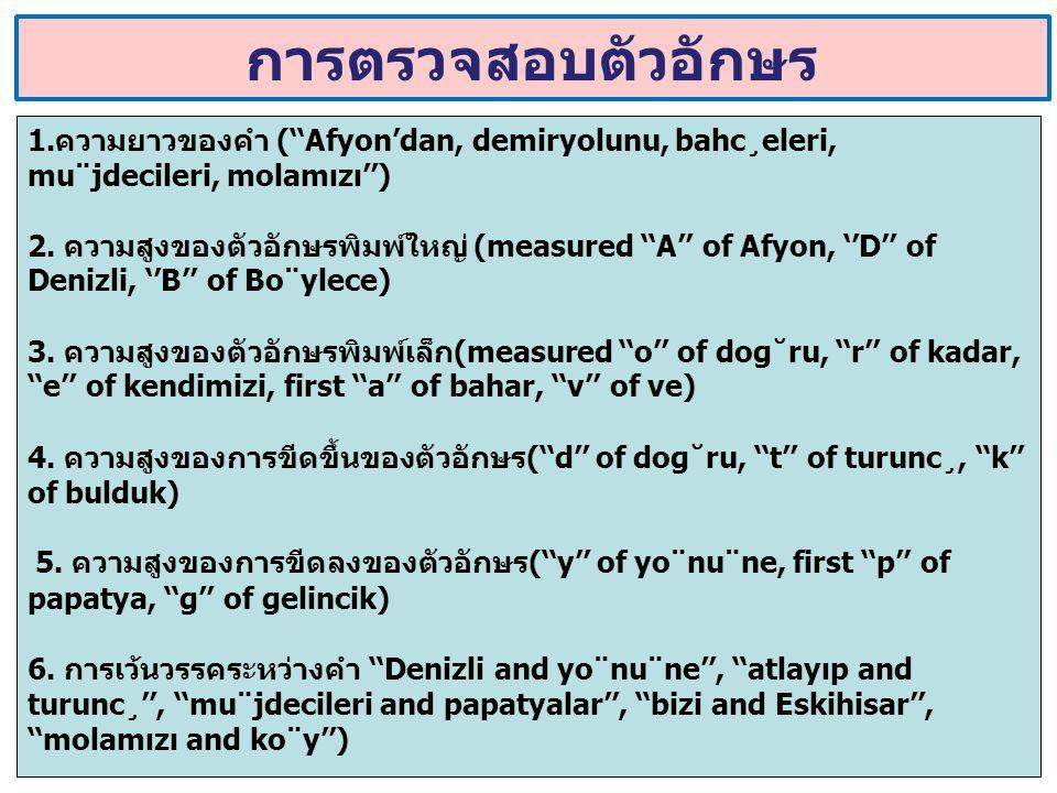 การตรวจสอบตัวอักษร 1.ความยาวของคำ (''Afyon'dan, demiryolunu, bahc¸eleri, mu¨jdecileri, molamızı'')