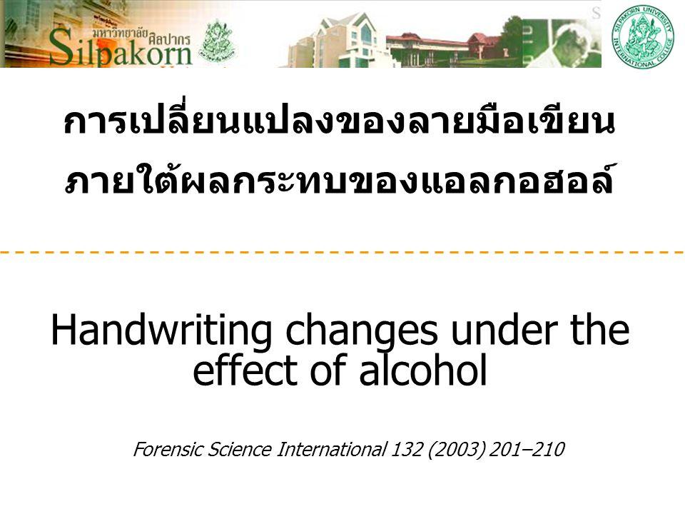 การเปลี่ยนแปลงของลายมือเขียนภายใต้ผลกระทบของแอลกอฮอล์