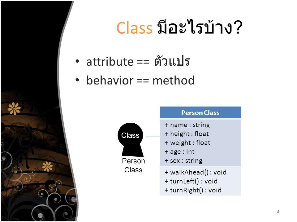 Class มีอะไรบ้าง attribute == ตัวแปร behavior == method Person Class