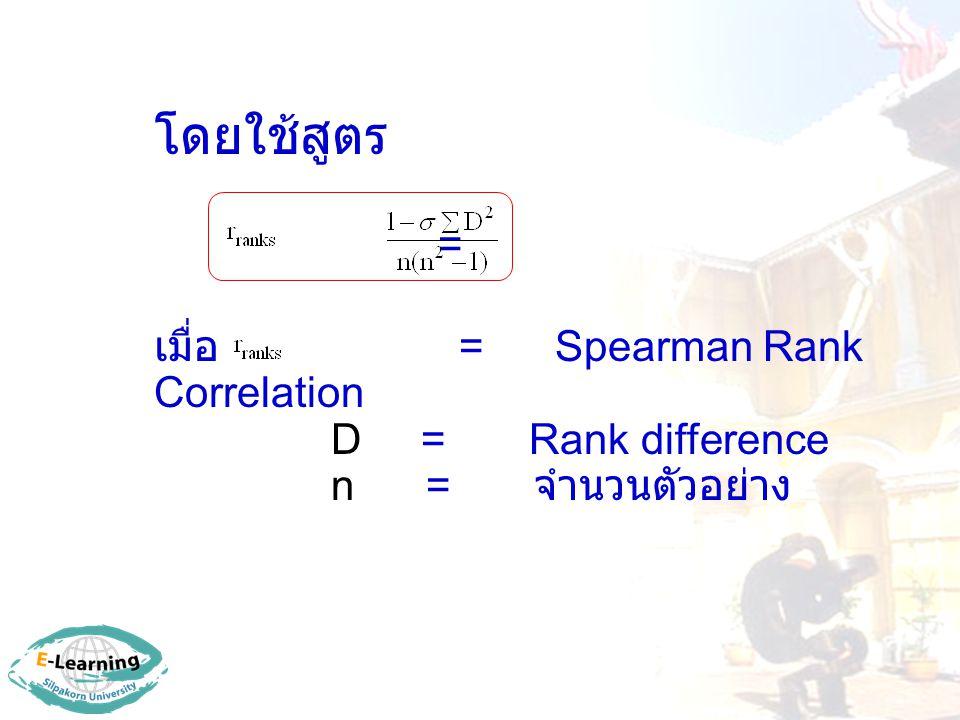 โดยใช้สูตร = เมื่อ = Spearman Rank Correlation D = Rank difference