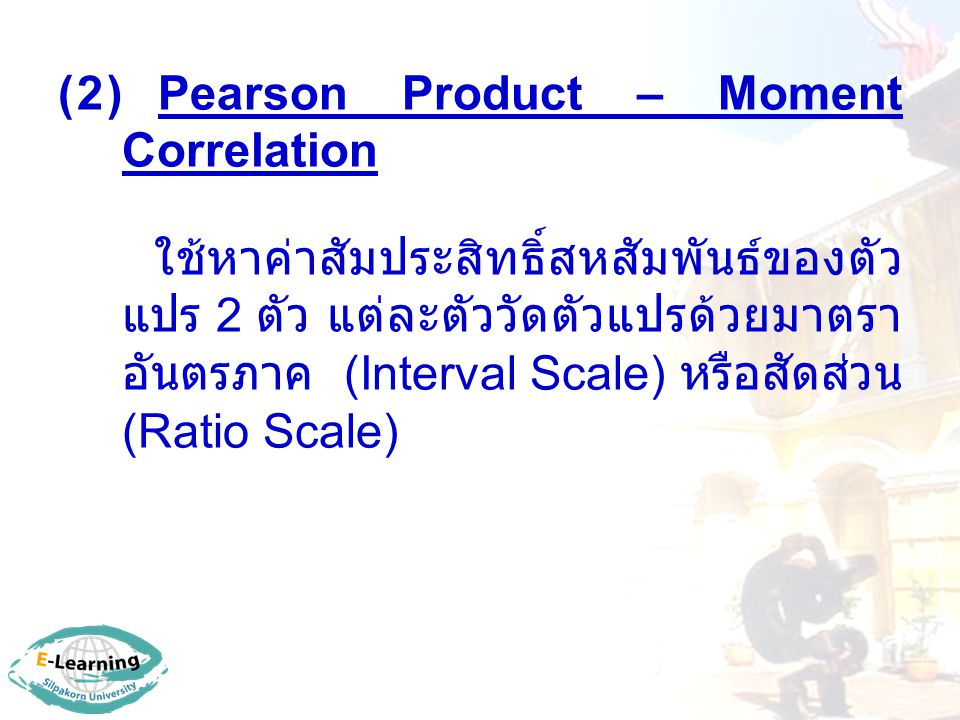 (2) Pearson Product – Moment Correlation