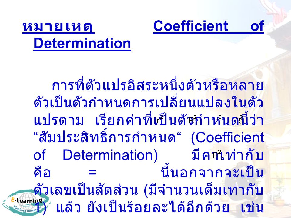 หมายเหตุ Coefficient of Determination