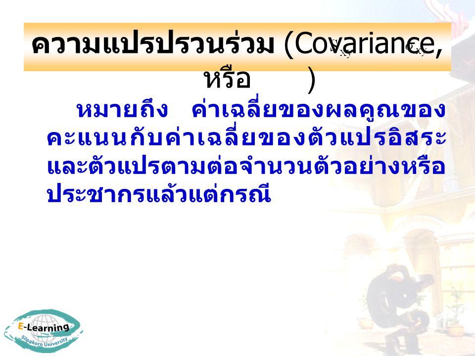 ความแปรปรวนร่วม (Covariance, หรือ )