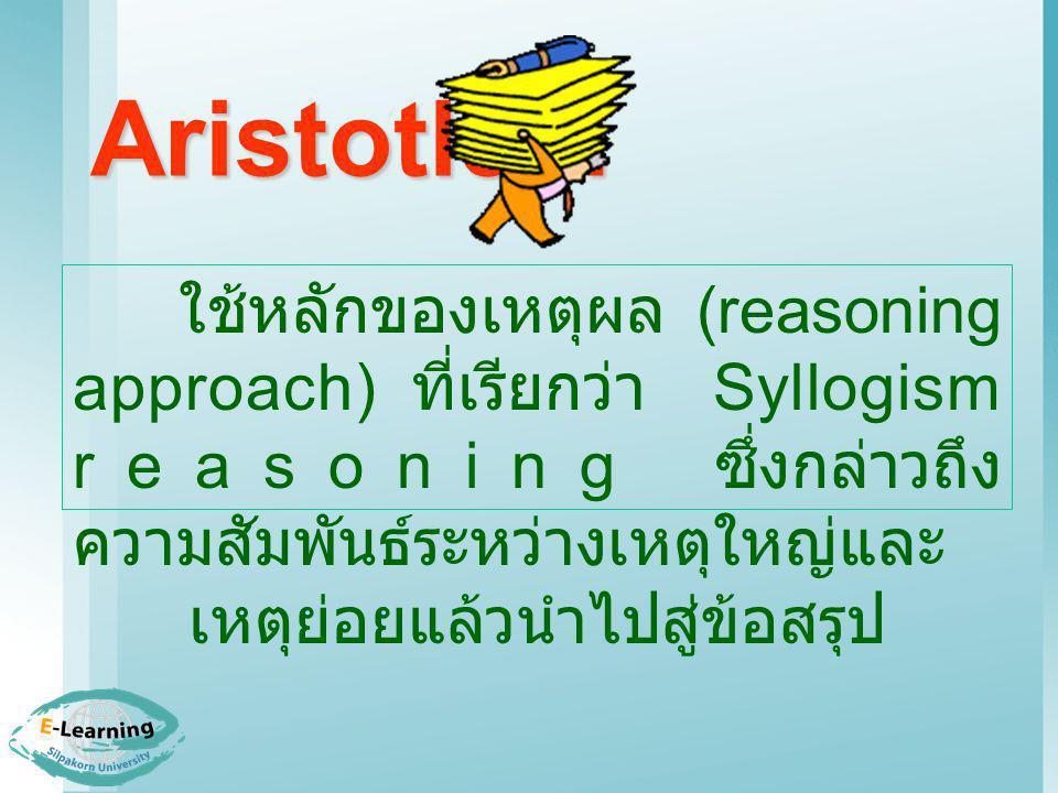 Aristotle :