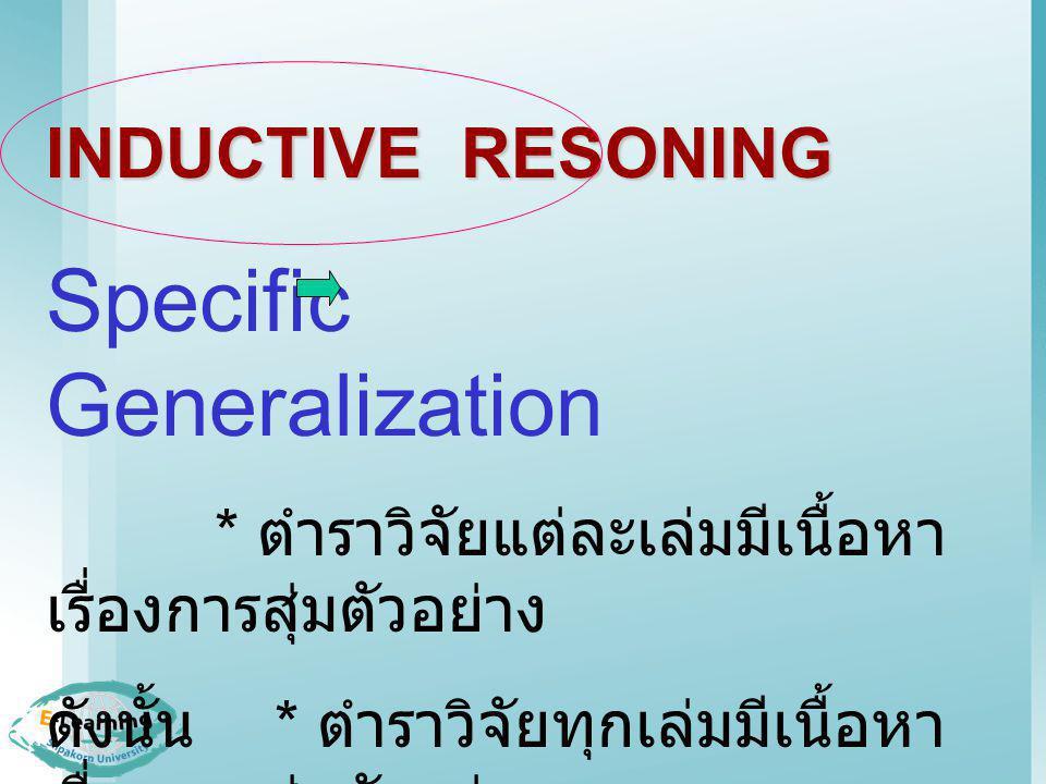 Specific Generalization