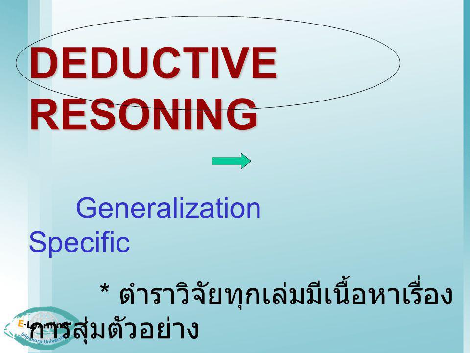 DEDUCTIVE RESONING * ตำราวิจัยทุกเล่มมีเนื้อหาเรื่องการสุ่มตัวอย่าง