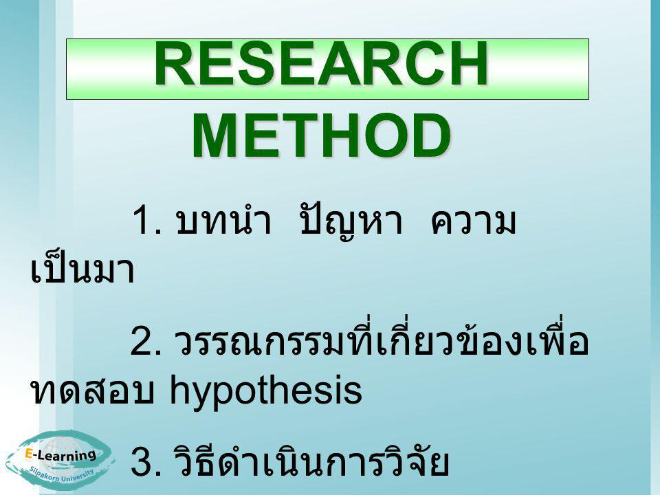 RESEARCH METHOD 1. บทนำ ปัญหา ความเป็นมา