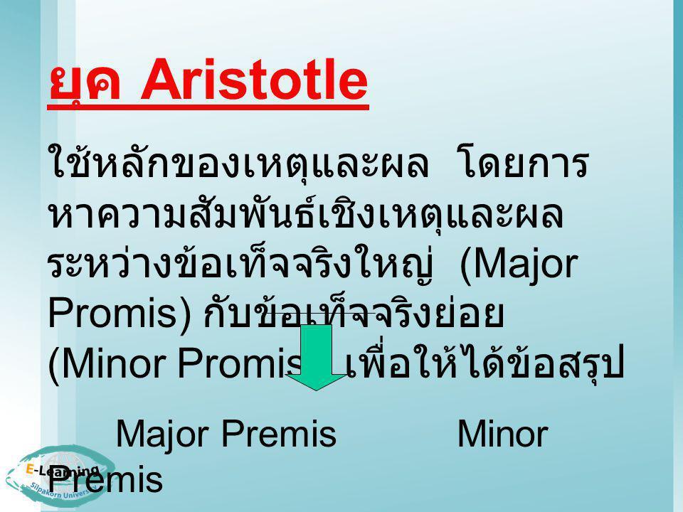 ยุค Aristotle