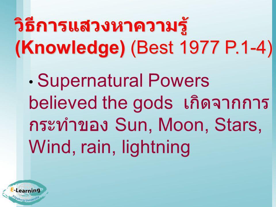 วิธีการแสวงหาความรู้ (Knowledge) (Best 1977 P.1-4)