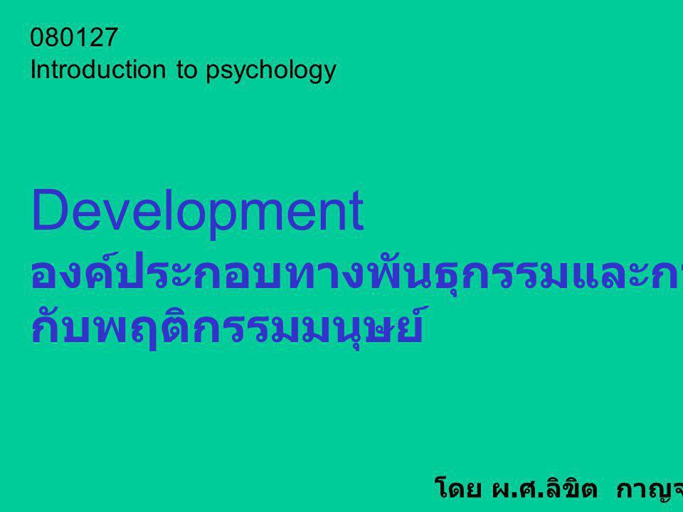 Development องค์ประกอบทางพันธุกรรมและการพัฒนาชีวิต กับพฤติกรรมมนุษย์