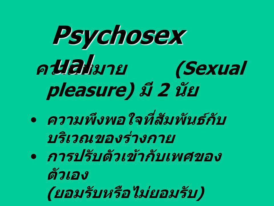Psychosexual ความหมาย (Sexual pleasure) มี 2 นัย
