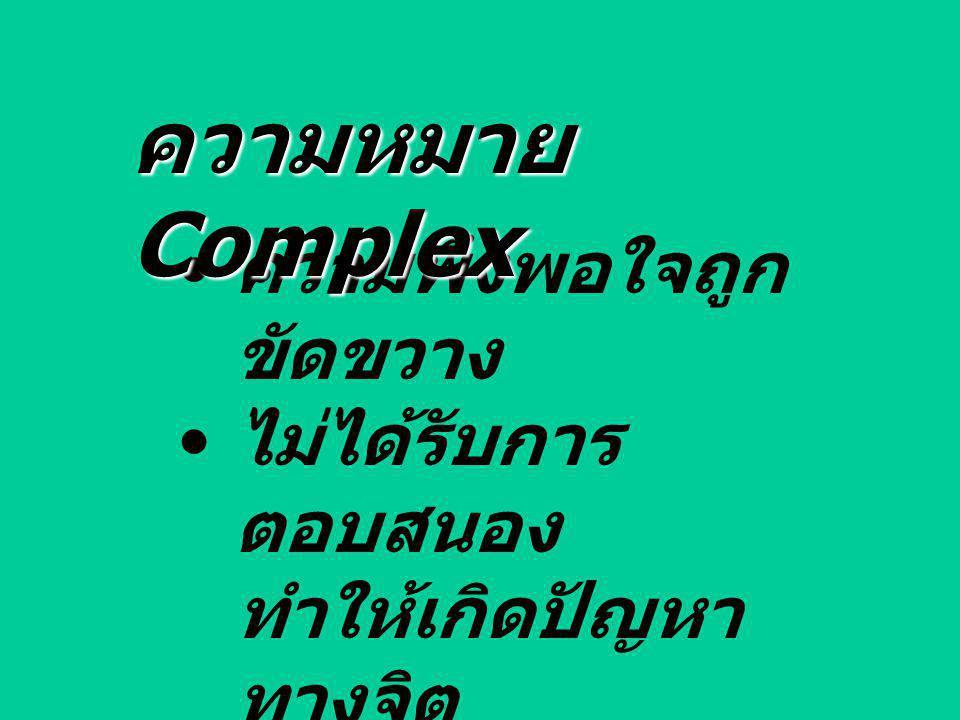 ความหมาย Complex ความพึงพอใจถูกขัดขวาง ไม่ได้รับการตอบสนอง