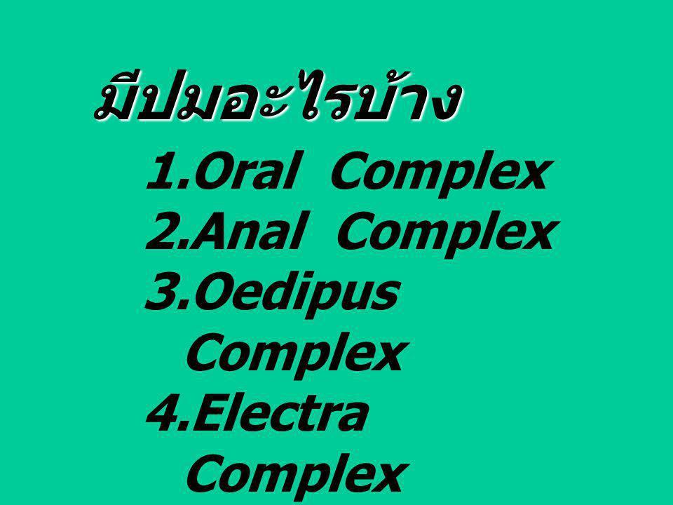 มีปมอะไรบ้าง Oral Complex Anal Complex Oedipus Complex Electra Complex