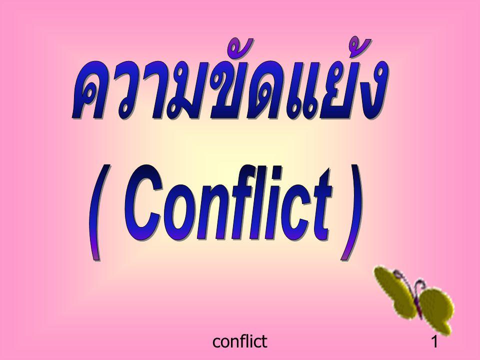 ความขัดแย้ง ( Conflict )